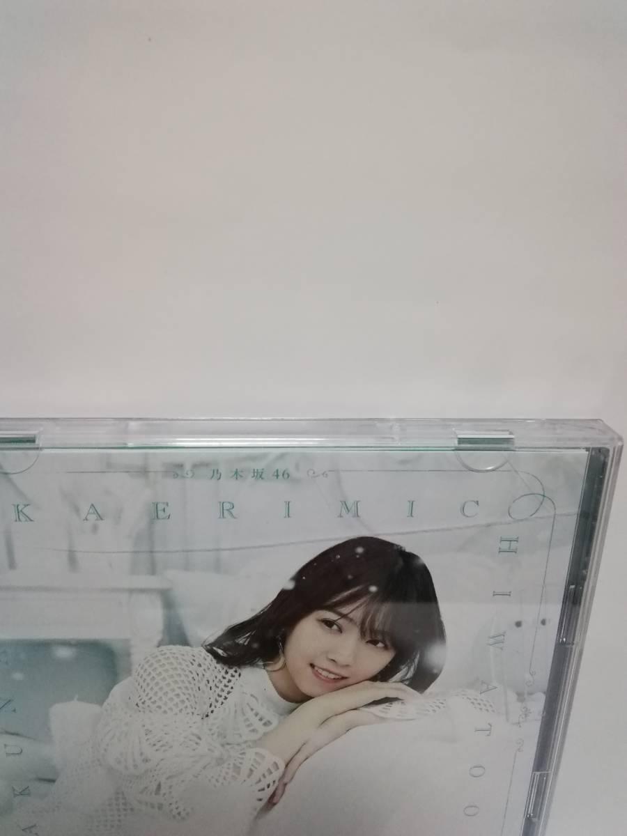 [CD] 乃木坂46 帰り道は遠回りしたくなる (TYPE-A&B)(Blu-ray Disc付)(初回仕様限定盤)(おまけ生写真付)_画像2
