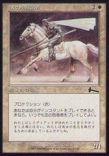 027092-008 UL/ULG 法の防衛者/Defender of Law 日2枚_画像1