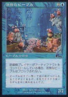 027101-008 UL/ULG 活発なビーブル/Bouncing Beebles 日2枚_画像1