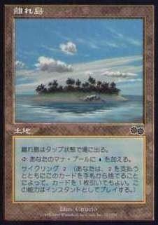 025223-008 US/USG 離れ島/Remote Isle 日2枚_画像1