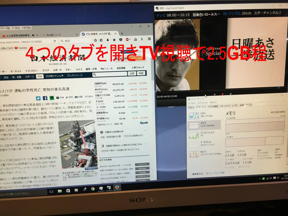 A48 Sony VAIO VPCJ247FJ 最強Windows10Home Sony認証済で3波チューナテレビ視聴 MS Office 2016Pro Core i5_画像9