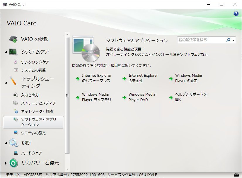 A48 Sony VAIO VPCJ247FJ 最強Windows10Home Sony認証済で3波チューナテレビ視聴 MS Office 2016Pro Core i5_画像6