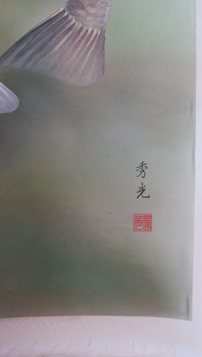 松に二匹鯉(勝利鯉)の絵のみ 送料無料 新品_絹地に田中秀光直筆のサイン