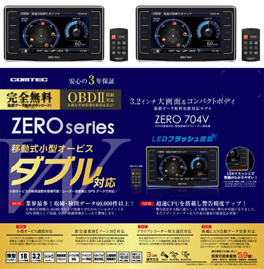 ☆送料無料☆本体新品☆ZERO704V☆移動式小型オービスダブル対応GPSレーダー探知機☆