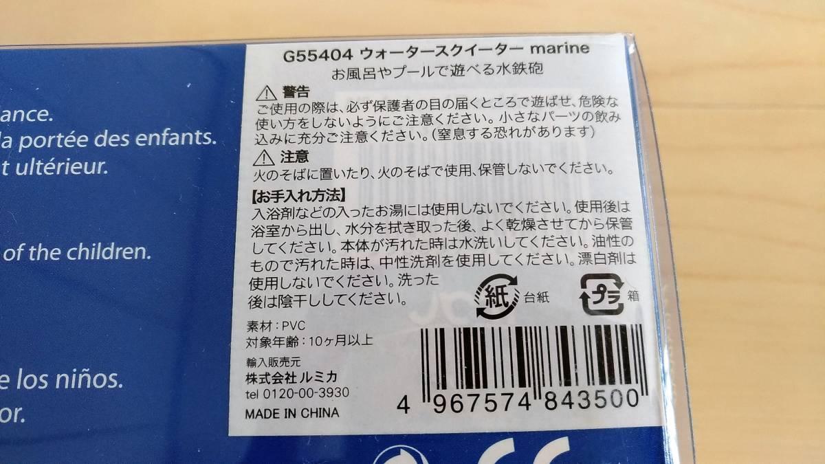 LUDI (ルディ) ウォータースクイーター マリン (Aspergeurs collectors marin) 水遊び / お風呂のおもちゃ 水鉄砲_画像4