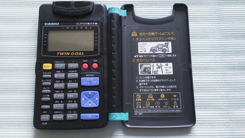 カシオ (CASIO) TWIN GOAL スーパー電子手帳 <ジャンク>_画像2