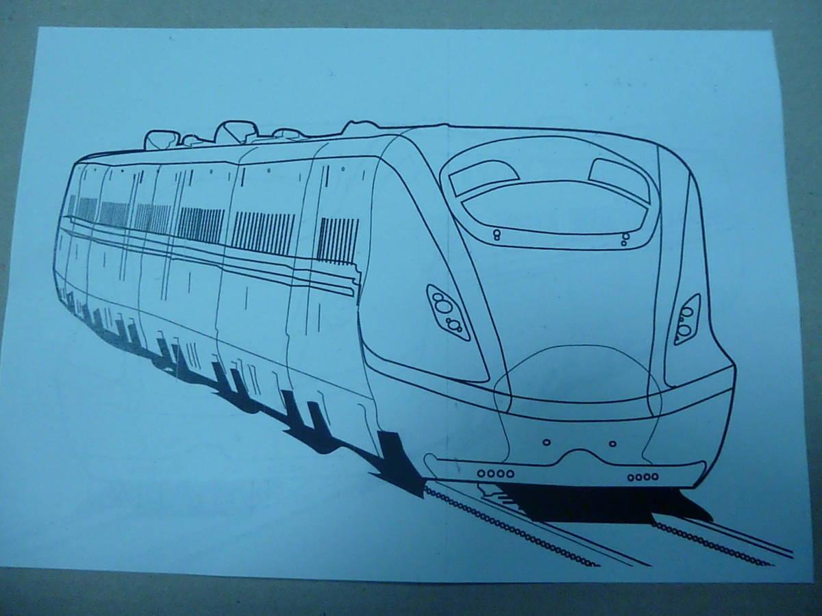 ヤフオク jr東日本 新幹線 E7系 塗り絵