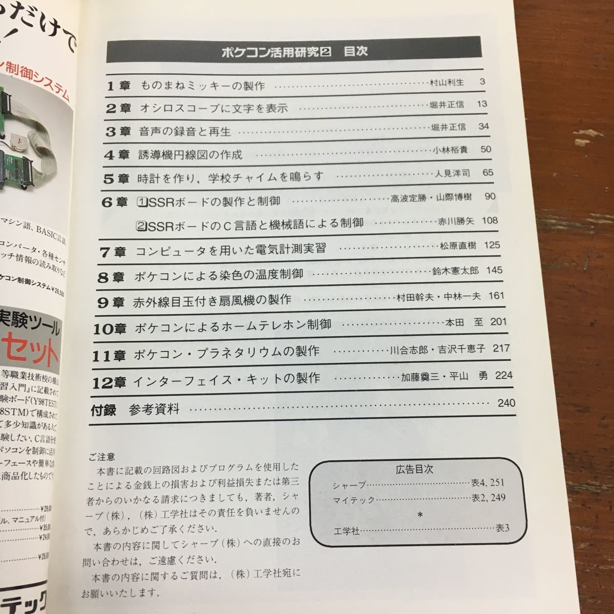 ポケットコンピュータ ポケコン 活用研究 2 工学社 1993年4月1日 初版_画像2