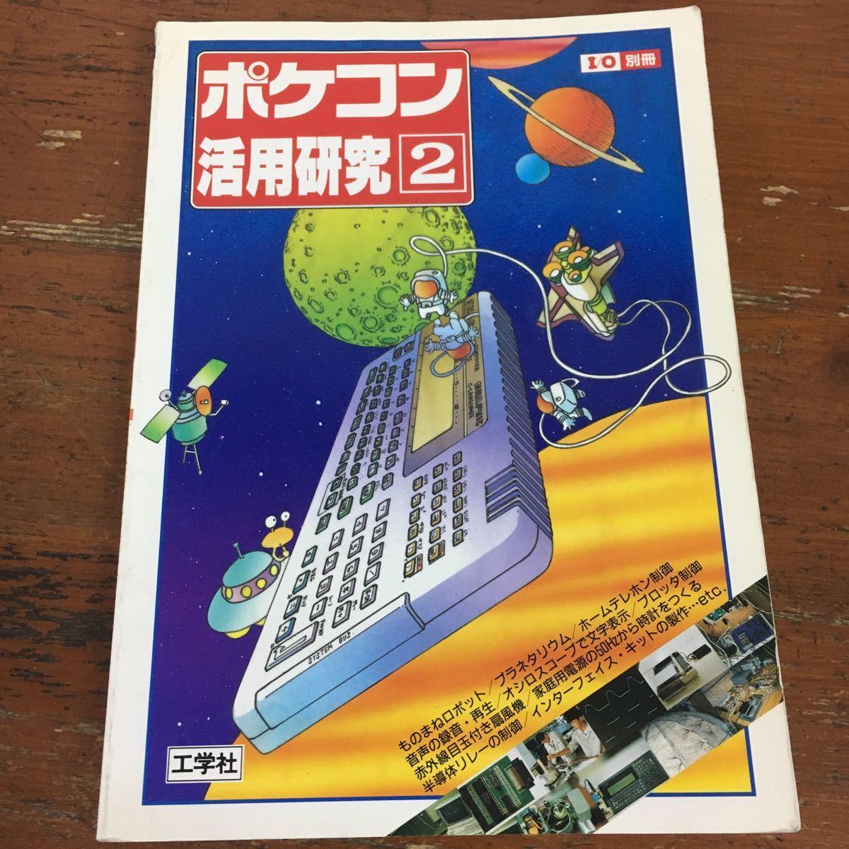 ポケットコンピュータ ポケコン 活用研究 2 工学社 1993年4月1日 初版