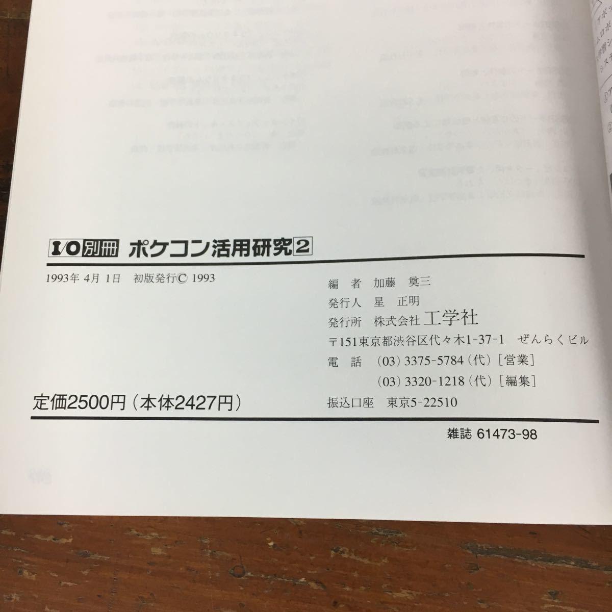 ポケットコンピュータ ポケコン 活用研究 2 工学社 1993年4月1日 初版_画像3