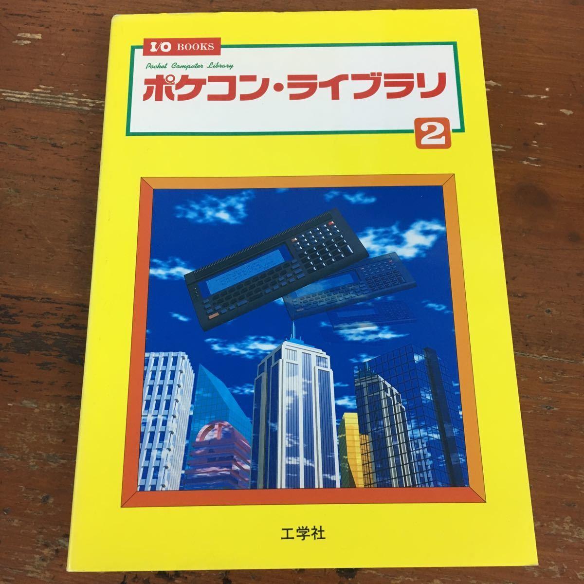 ポケットコンピュータ ポケコン・ライブラリ 2 工学社 i/o ブック 1992年 初版