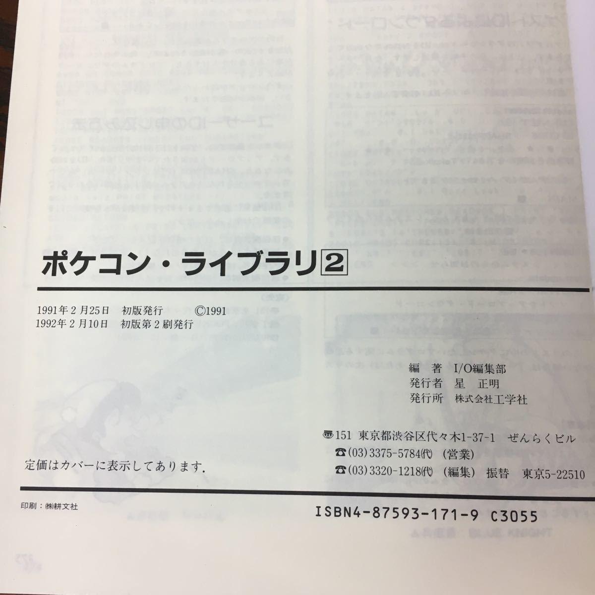 ポケットコンピュータ ポケコン・ライブラリ 2 工学社 i/o ブック 1992年 初版_画像5