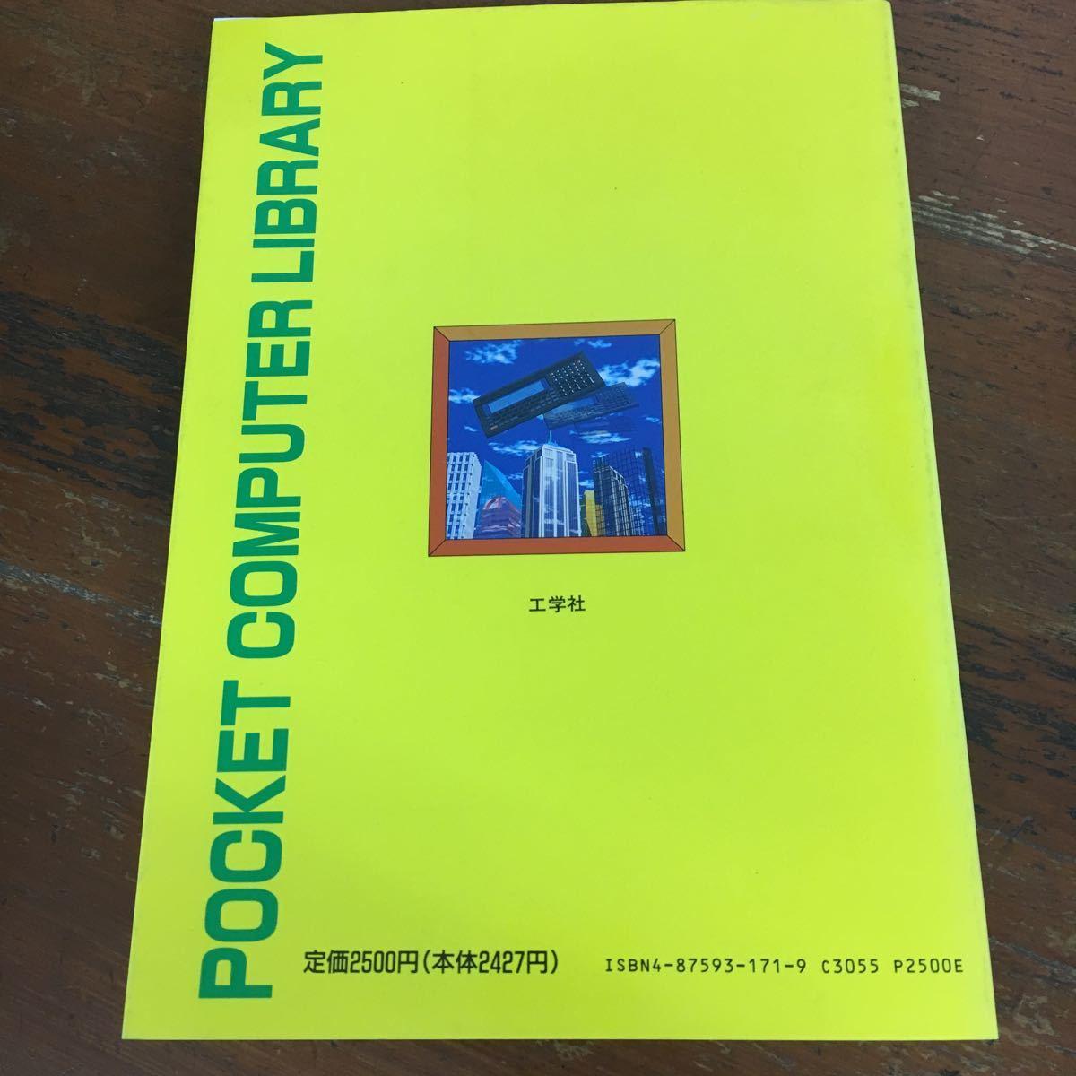 ポケットコンピュータ ポケコン・ライブラリ 2 工学社 i/o ブック 1992年 初版_画像6