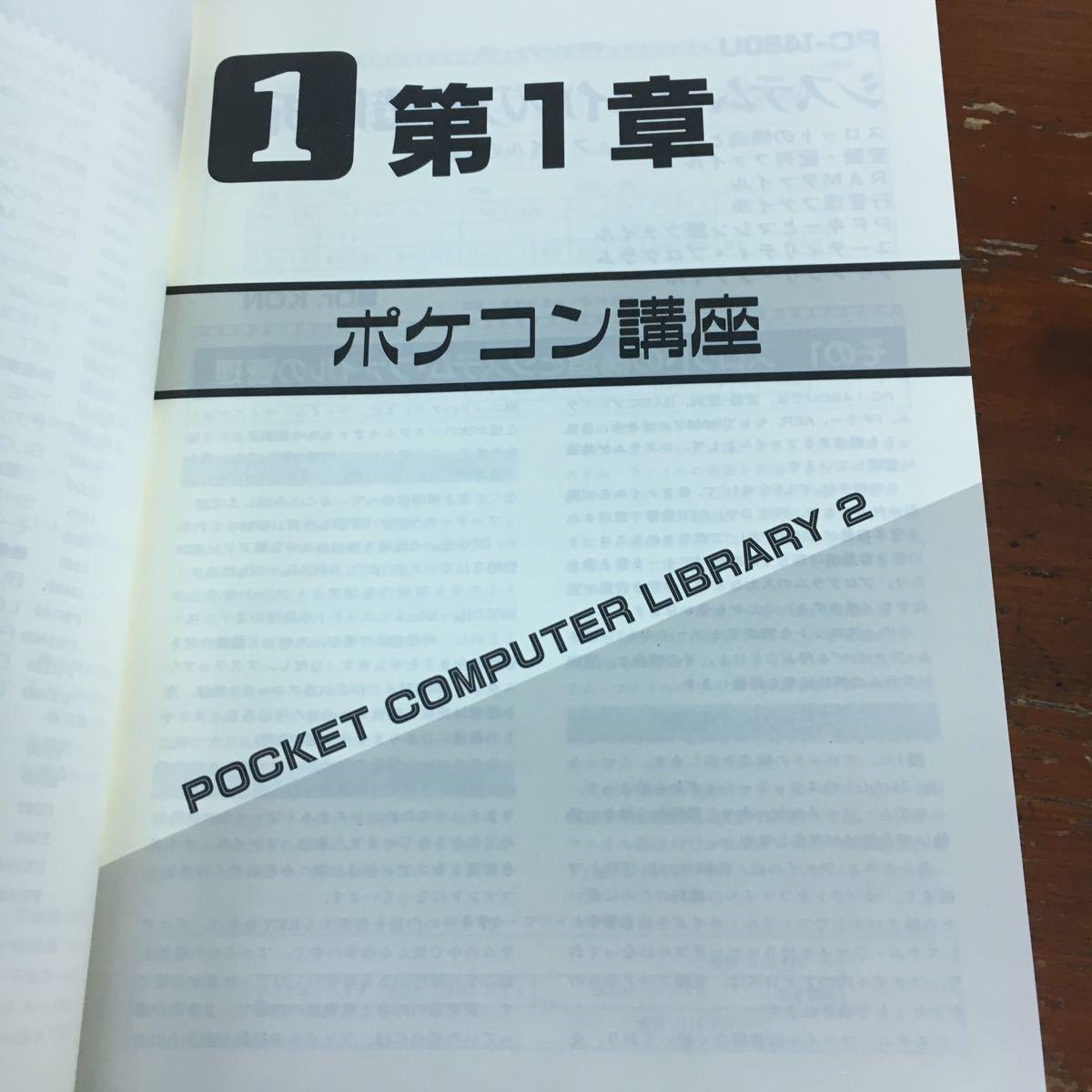 ポケットコンピュータ ポケコン・ライブラリ 2 工学社 i/o ブック 1992年 初版_画像4