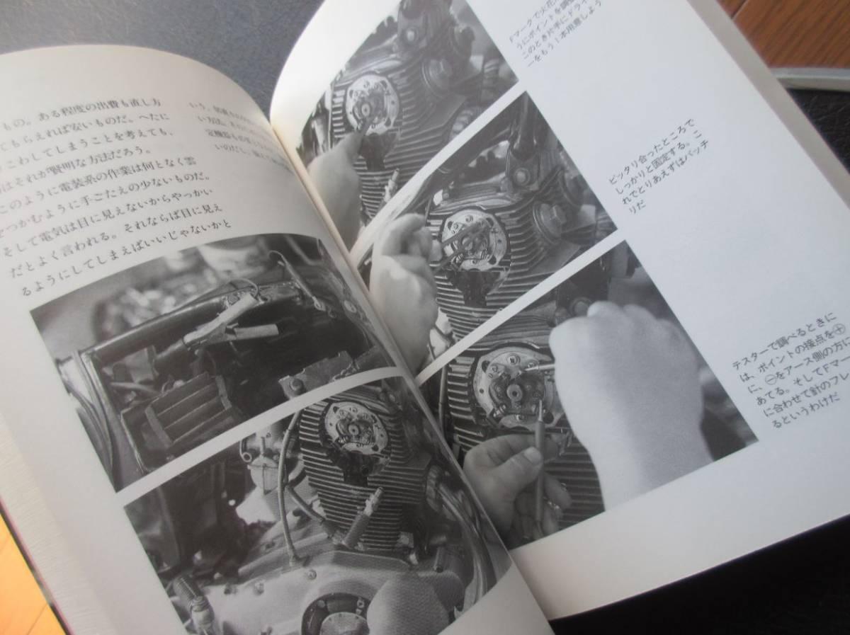 送料無料 バイク レストアの楽しみ 甦るあの日の思い出 中古書籍 山海堂 高井登志樹 オートバイ 旧車 整備 分解 塗装 メンテナンス_画像5