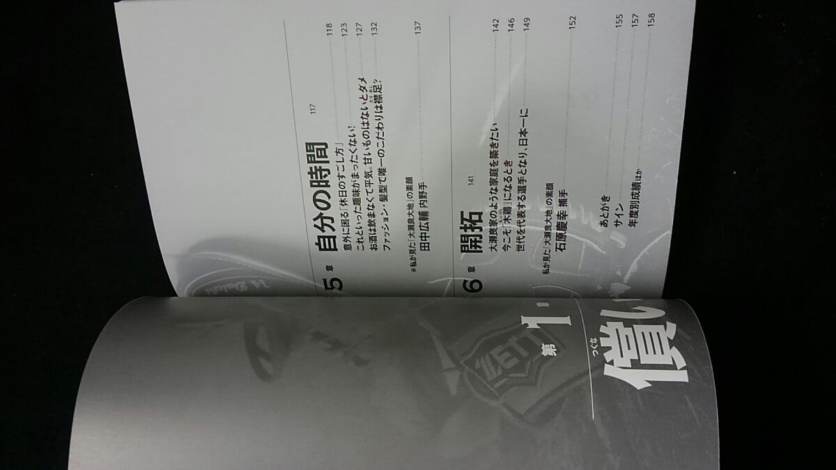 大瀬良大地 メッセージBOOK 大地を拓く 広島東洋カープ 野球人生 ドラフト 新人王 私生活 私服姿 貴重写真 素顔 即決_画像7