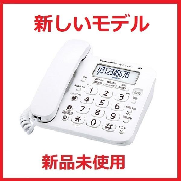 ◆最新機種◆新品未使用◆パナソニック デジタルコードレス電話機 ホワイト VE-GZ21DL-W (VE-GD26DL-W) 親機のみ◆迷惑電話対策機能搭載