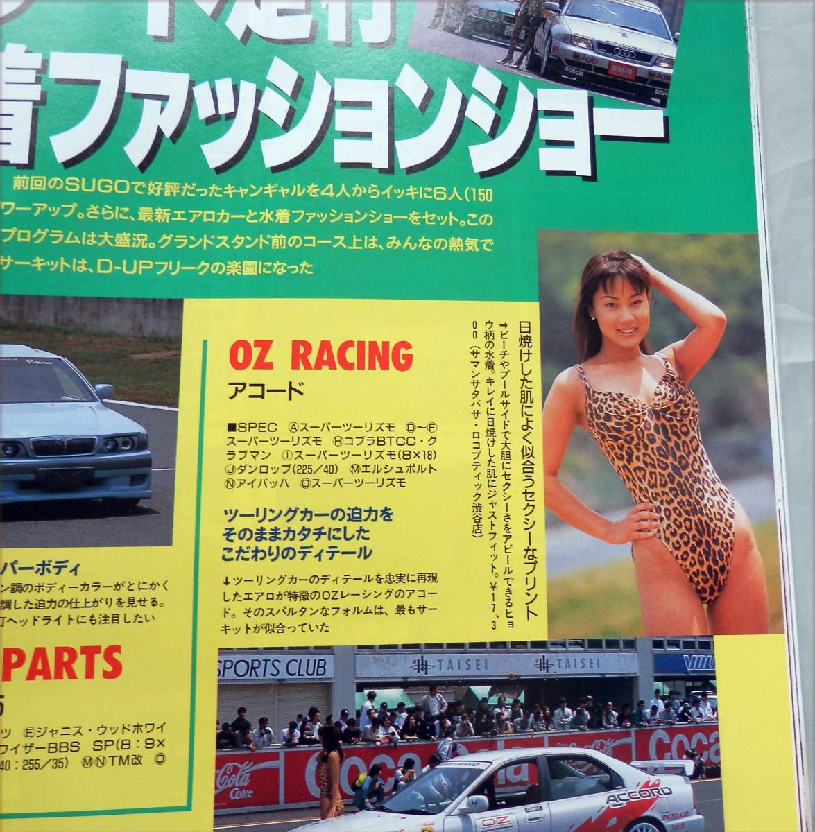 ■Af■ドレスアップカーコンテスト■1997年■レースクィーン■_画像3