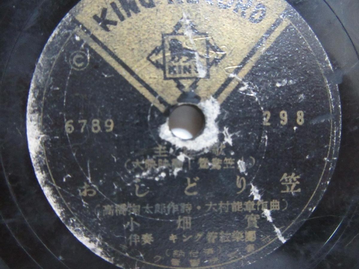SP盤:「浮名道中」宮城しのぶ/R-190305★_画像3