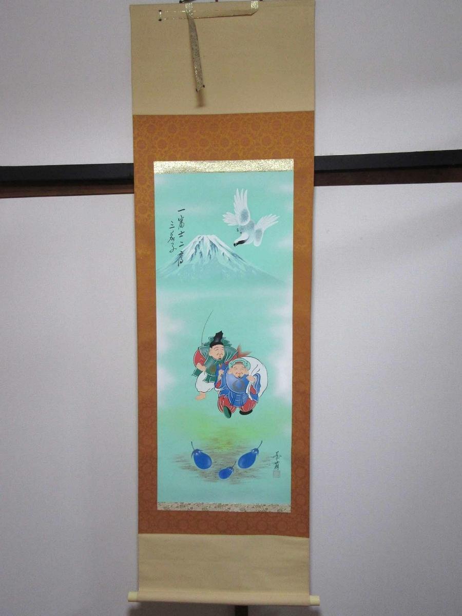 掛軸:「開運縁起之図~一富士二鷹三茄子」華萌筆/190308★_画像1