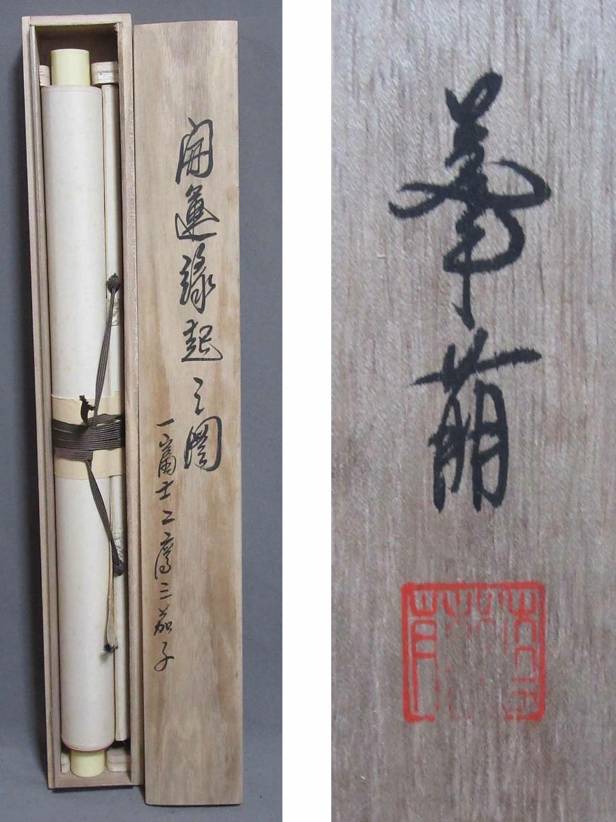 掛軸:「開運縁起之図~一富士二鷹三茄子」華萌筆/190308★_画像10