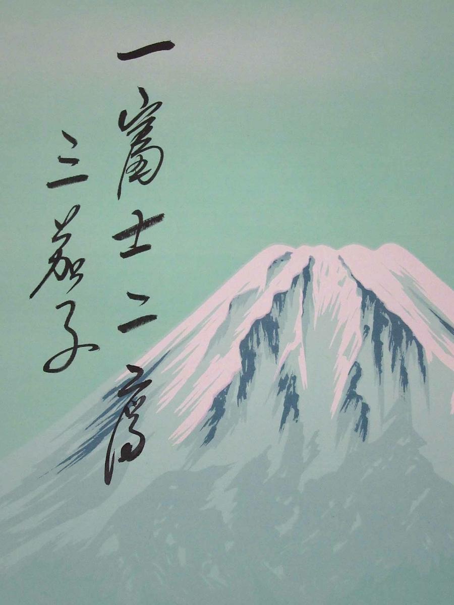 掛軸:「開運縁起之図~一富士二鷹三茄子」華萌筆/190308★_画像2
