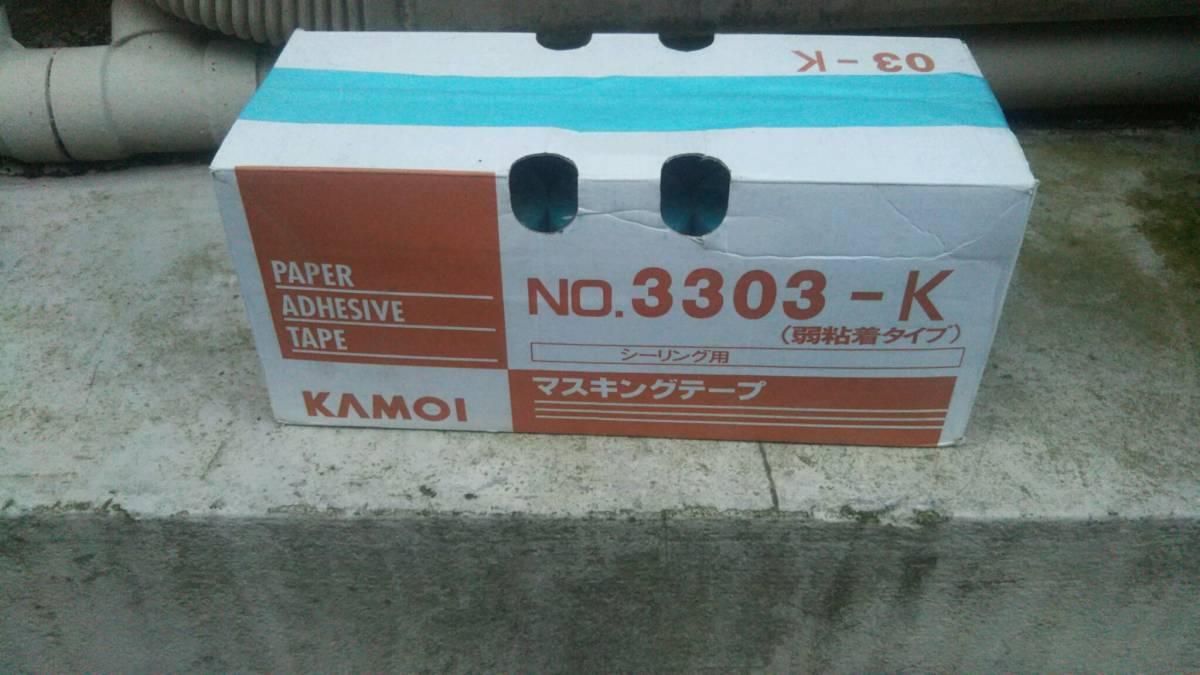 売切り新品 カモイ マスキングテープ3303K 50ミリX18m 20巻