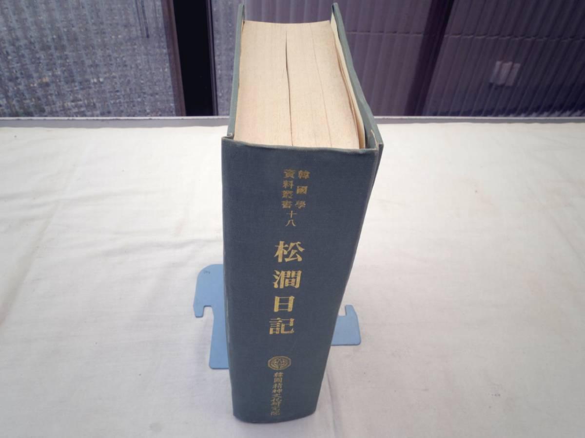 0025277【韓国本】松澗日記 韓国学資料叢書 18 韓国精神文化研究院 1998_画像1