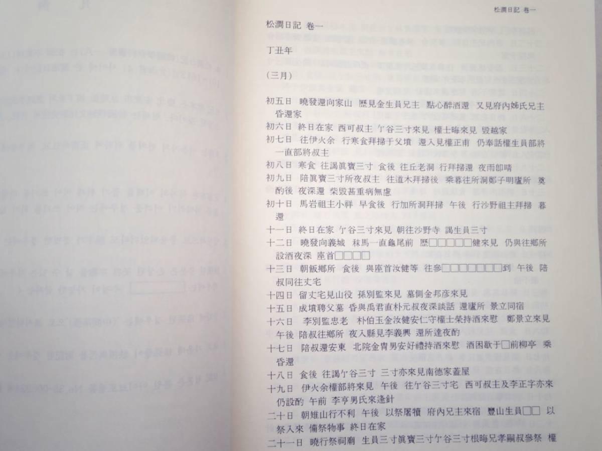 0025277【韓国本】松澗日記 韓国学資料叢書 18 韓国精神文化研究院 1998_画像5