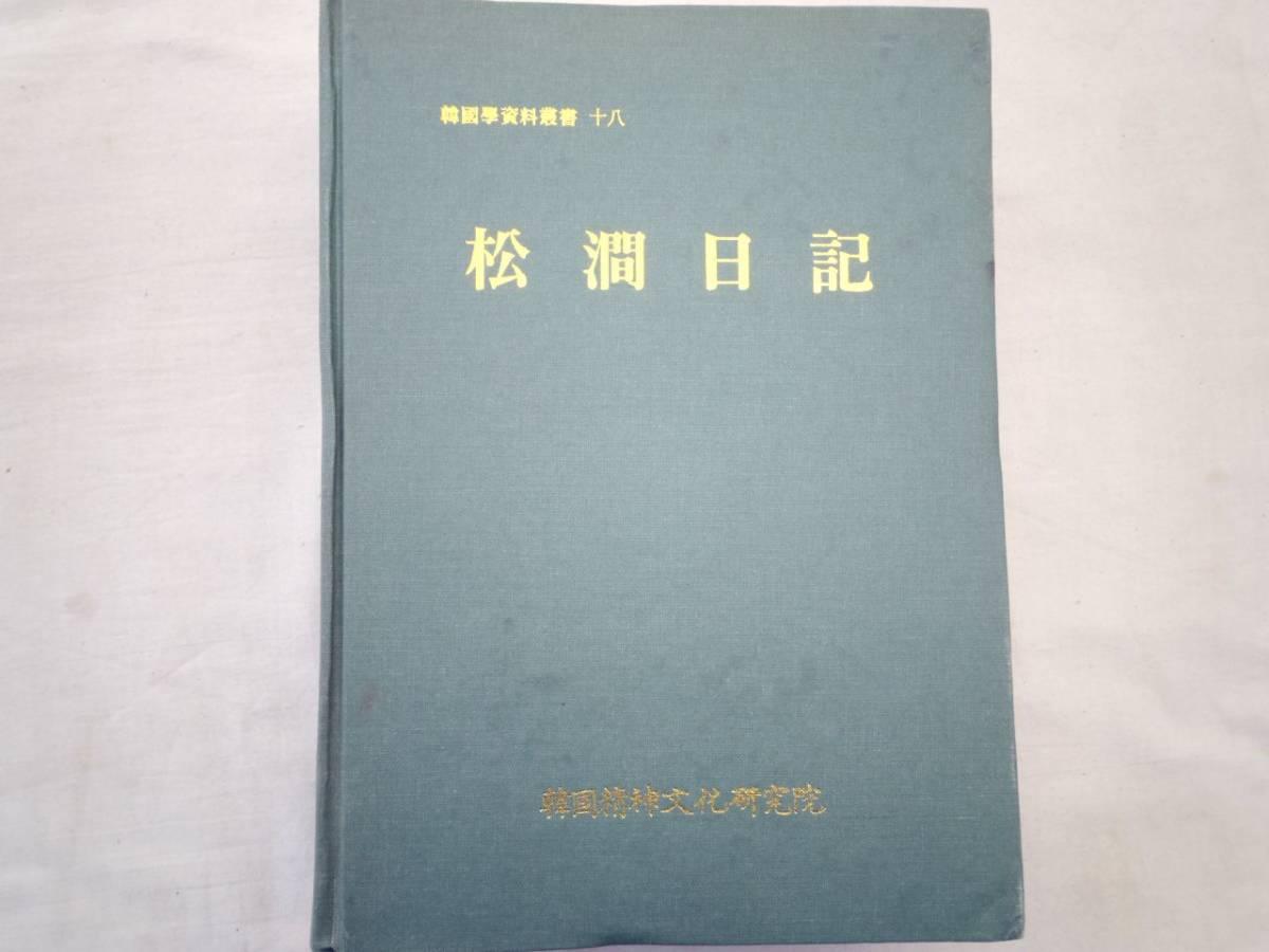 0025277【韓国本】松澗日記 韓国学資料叢書 18 韓国精神文化研究院 1998_画像3
