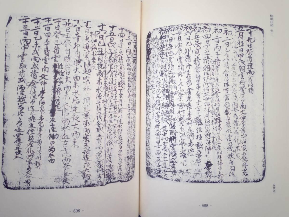 0025277【韓国本】松澗日記 韓国学資料叢書 18 韓国精神文化研究院 1998_画像8