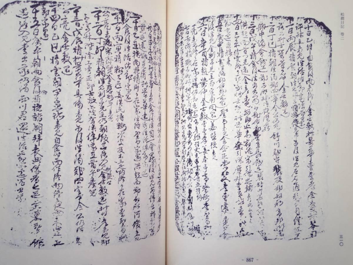 0025277【韓国本】松澗日記 韓国学資料叢書 18 韓国精神文化研究院 1998_画像9