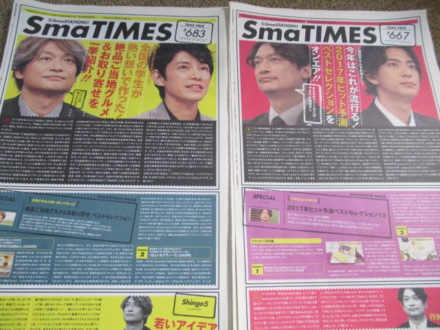 SmaTIMES(スマタイムズ)13部セット