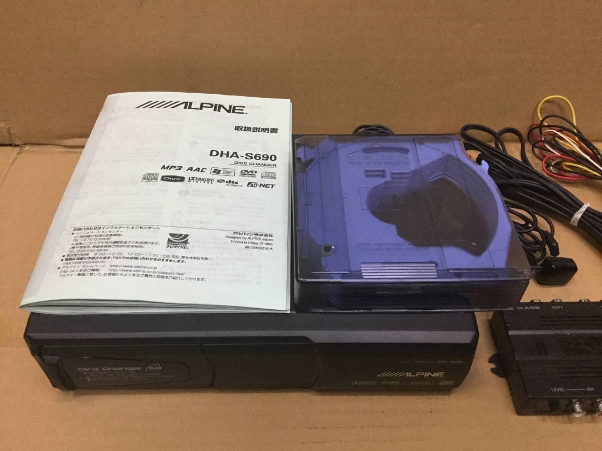 アルパイン DVDチェンジャー 6連奏 DHA-S690 / サウンドラインアンプ のセット☆ 現行モデル 他メーカーモニターもOK!! 即決送料無料!_画像2