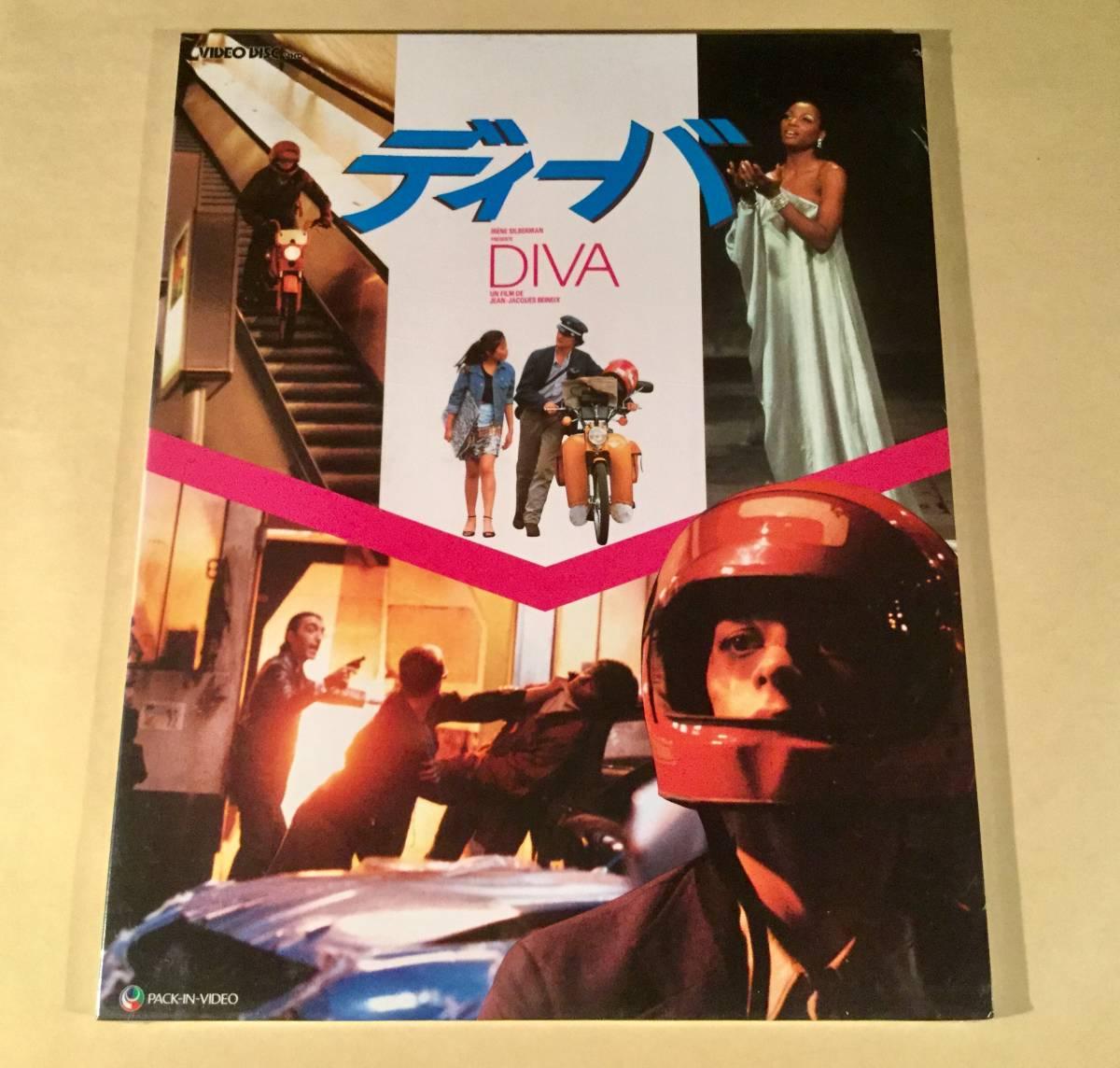 VHD Videodisc■『ディーバ』サスペンス・ロマンの傑作!■シールド未開封品!_画像1