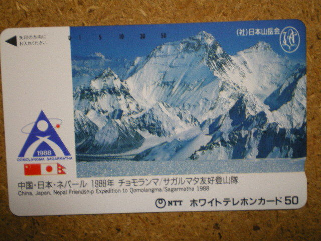 gaik・中国 日本 ネパール 1988年 チョモランマ サガルマタ 友好登山隊 日本山岳協会 テレカ_画像1