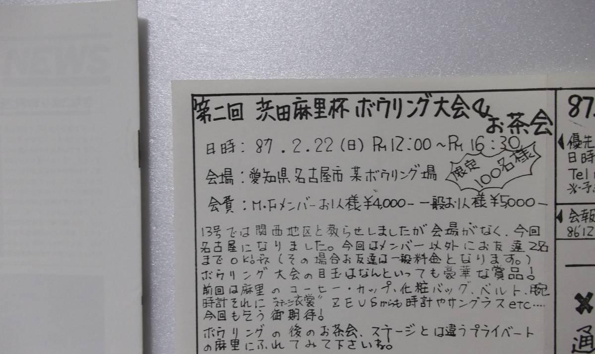浜田麻里◆FC会報 VOL.14◆貴重 1986年12月 MARI・FAMILY ファンクラブ会報◆美品 売切り◆ZEUS