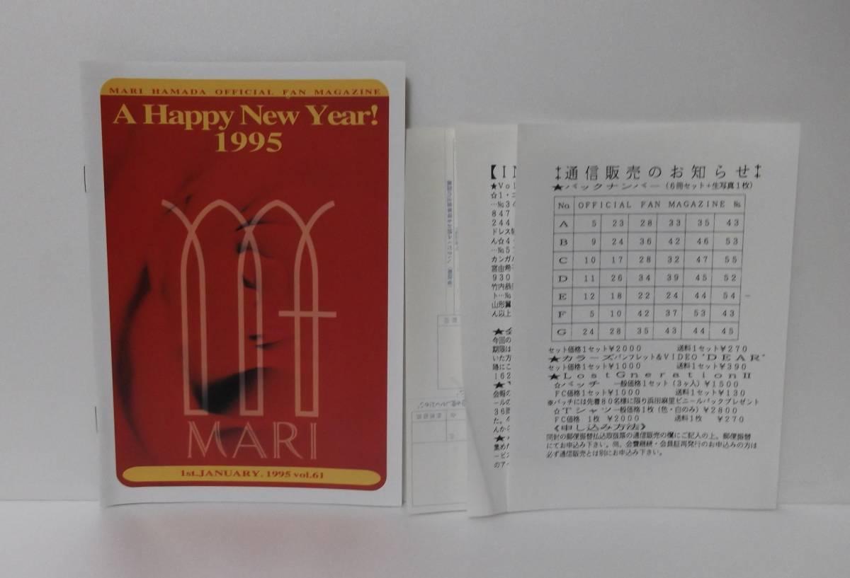 浜田麻里◆FC会報 VOL.61◆貴重 1995年1月 MARI・FAMILY ファンクラブ会報◆美品 売切り◆バックナンバー