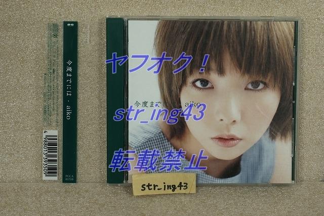 aiko 今度までには 初回限定盤 カラートレイ仕様 シングルCD_画像1