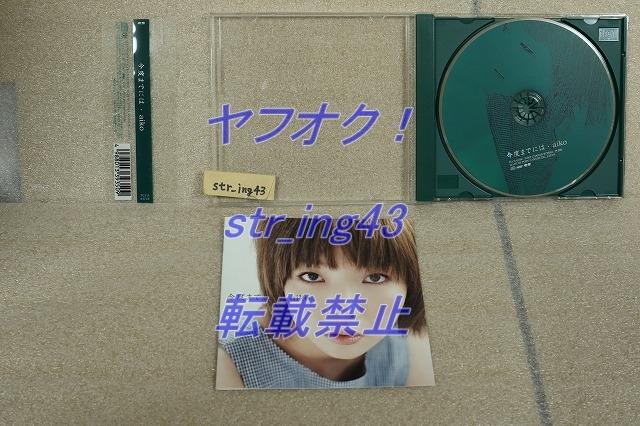 aiko 今度までには 初回限定盤 カラートレイ仕様 シングルCD_画像2