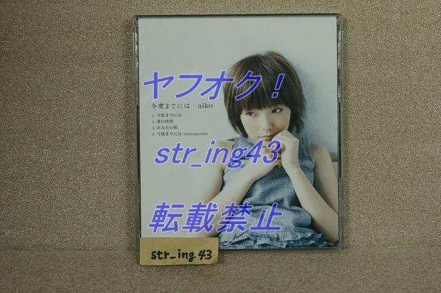 aiko 今度までには 初回限定盤 カラートレイ仕様 シングルCD_画像4