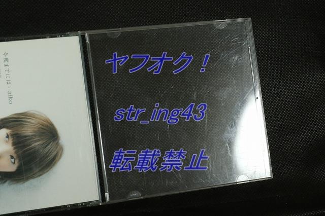 aiko 今度までには 初回限定盤 カラートレイ仕様 シングルCD_画像3