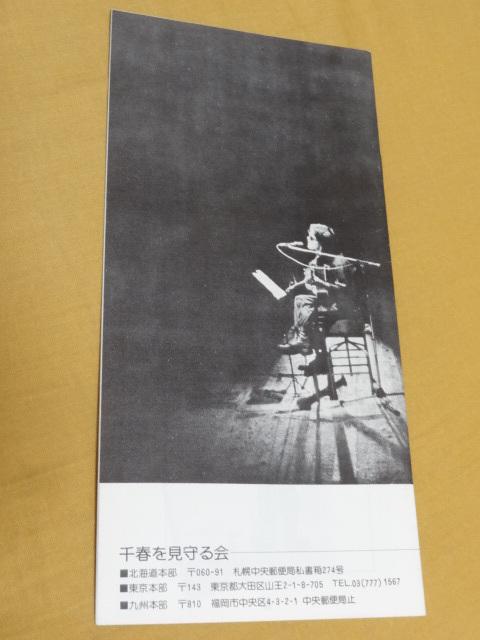 ♪貴重!松山千春 ファンクラブ会報 4号 「千春を見守る会」 No.4 直筆メッセージ