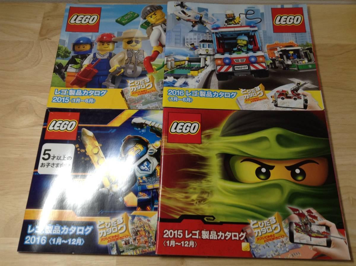 送料無料 LEGO製品カタログ4冊 2015年1-6月 2015年1-12月 2016年1-6月 2016年1-12月 ゆうパケットで送付します