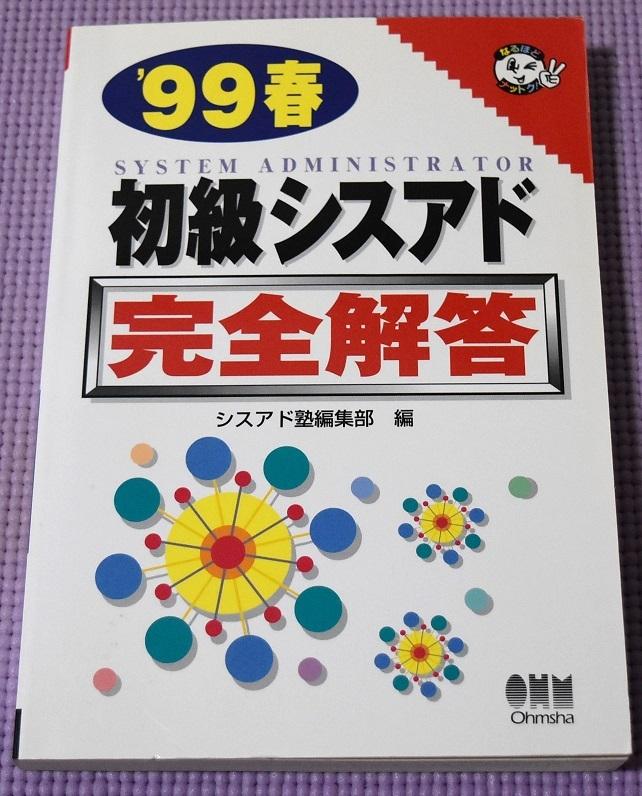 99春 初級シスアド 完全解答 シスアド塾編集部編 平成6~10年問題集_画像1