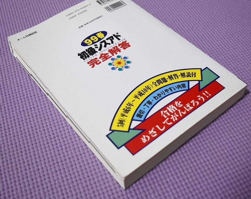 99春 初級シスアド 完全解答 シスアド塾編集部編 平成6~10年問題集_画像4