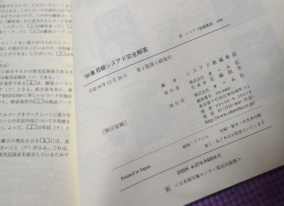 99春 初級シスアド 完全解答 シスアド塾編集部編 平成6~10年問題集_画像5