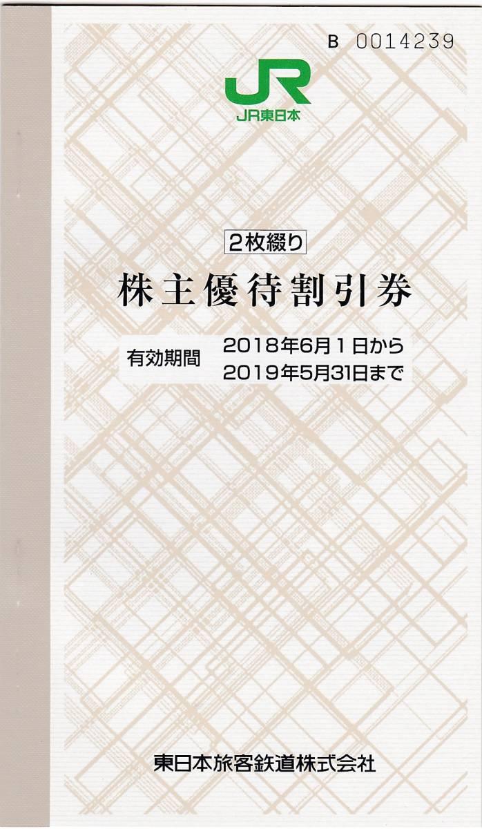 JR東日本 株主優待割引券 2枚綴り 2019.5.31まで