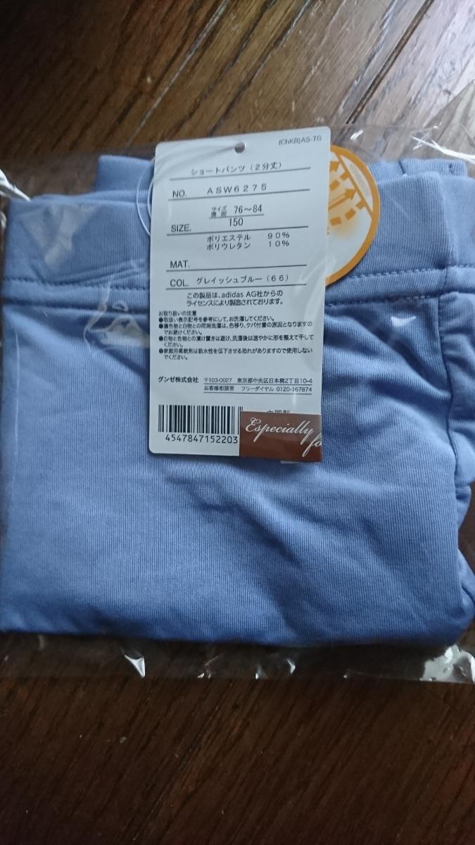 新品★adidas neo アディダスネオ ブルー ショートパンツ 2分丈 インナーパンツ 裏起毛 吸汗速乾 グンゼ 女の子 アウトドア 150_画像2