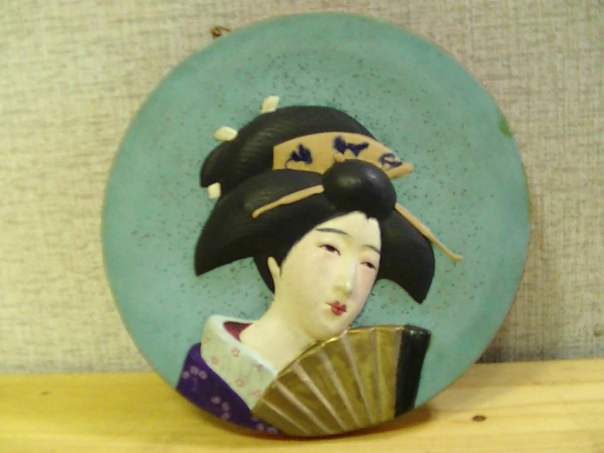 日本美人 壁掛け 裏はエッチな絵直径17.8cmx厚み1.1cm